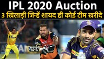 IPL 2020 Auction : Robin Uthappa, Yusuf Pathan, 3 Players who might get Unsold |वनइंडिया हिंदी