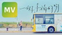 KU古曜威《一個幸福的吻》Official MV 【HD】