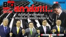 สภาล่ม!!!..ยังไม่ถึงเวลาแตกหักแค่สนิมเนื้อในพรรคร่วมรัฐบาล