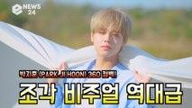 '컴백' 박지훈(PARK JI HOON), '360' 조각 비주얼 역대급