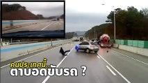 ตาบอดขับรถ !? เกิดอะไรขึ้นที่เกาหลี รถชนกัน 20 คนรวด บนไฮเวย์แบบไร้เหตุผล