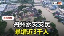 丹州水灾持续恶化 7岁男童不幸罹难