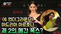′6 언더그라운드′ 아드리아 아르호나, 제 2의 메간 폭스? '강한 여성 캐릭터'