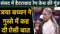 Jaya Bachchan strongly condemns the Hyderabad case in the Rajya Sabha |वनइंडिया हिंदी