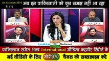 Pak Media on India Latest - Pak Media after Un Assembly 2019 - Pak Media On Kashmir Latest