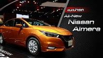 ส่องรอบคัน All-new Nissan Almera 2020 ราคาเริ่มต้น 4.99 แสนบาท