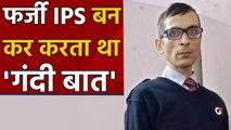 10th Fail Fake IPS Officer Who Harassed Women Arrested from Gurugram | वनइंडिया हिंदी