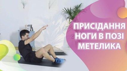 Присідання, ноги в позі метелика - Моє здоров'я