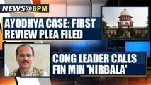 Ayodhya case: First review petition filed by Jamita Ulema-E-Hind | Oneindia News