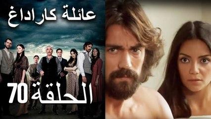 Mosalsal Ailat Karadag - عائلة كاراداغ - الحلقة 70