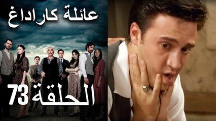 Mosalsal Ailat Karadag - عائلة كاراداغ - الحلقة 73