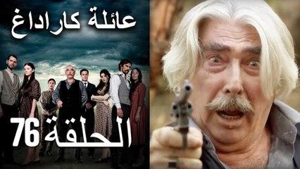 Mosalsal Ailat Karadag - عائلة كاراداغ - الحلقة 76