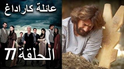 Mosalsal Ailat Karadag - عائلة كاراداغ - الحلقة 77