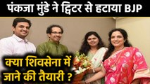 Pankaja Munde removes BJP from Twitter account, may join Shiv Sena ? | वनइंडिया हिन्दी
