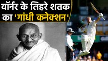 AUS vs PAK 2nd Test: David Warner's triple century has Mahatma Gandhi connection | वनइंडिया हिंदी