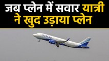 Experienced pilot flying as passenger operates IndiGo flight | वनइंडिया हिंदी