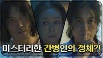 [14화 예고] 김선호, 엄마가 사라졌다?! 미스터리한 간병인의 정체가 밝혀진다!