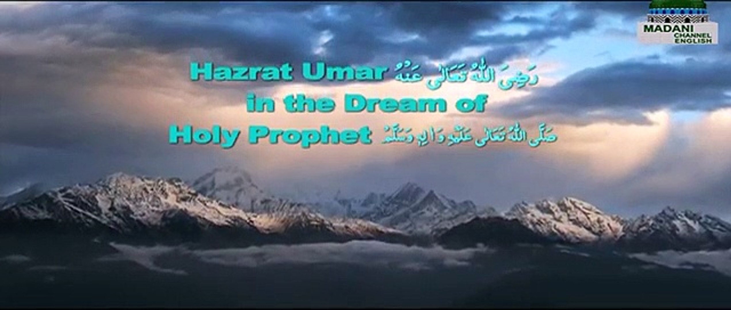 Hazrat Umar in the Dream of Holy Prophet