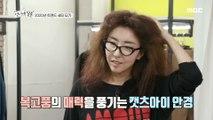 [HOT] a good-looking female singer, 언니네 쌀롱 20191202