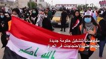 مفاوضات لتشكيل حكومة جديدة مع تواصل الاحتجاجات في العراق