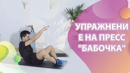 """Упражнение на пресс """"бабочка"""" - Шаг к здоровью"""