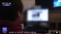 [뉴스터치] '윈도우 정품인증' 속여 개인정보 74억건 불법 수집