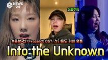태연X정은지,겨울왕국2 (Frozen2) OST, 스타들도 커버 열풍 'Into the Unknown'
