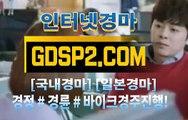 실시간경마사이트 Հ GDSP2 . 시오엠 Ξ