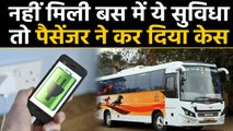 Mobile could not charge in bus, passenger got Rs 5,000 compensation | वनइंडिया हिंदी
