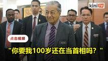 国会将限定首相任期  马哈迪:我已经94岁了