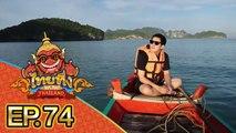 ไทยทึ่ง WOW! THAILAND | EP.74 พาทึ่งร่องรอยหลักฐานตำนาน #หลวงปู่ทวดเหยียบน้ำทะเลจืด