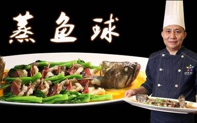 【大师的菜·蒸鱼球】一道风味,四种火候!新鲜食材新鲜做,一条鱼都得不同火候,讲究!