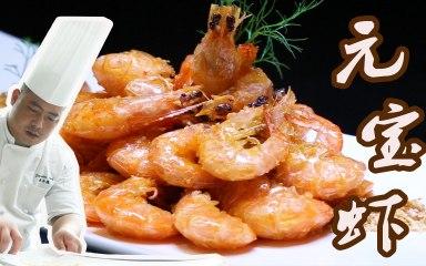 【大师的菜·元宝虾】形似元宝,酥脆可口——元宝虾,这一样注入灵魂的神秘食材必不可少!