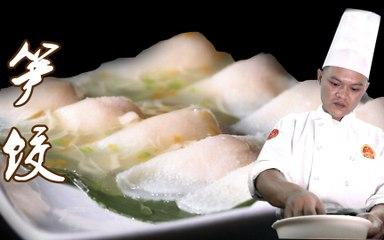【大师的菜·笋饺】绝了!竹笋也能做成饺子皮?Q弹脆爽的新式饺子跟着大厨学起来!