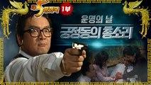[제5공화국] 제1부 - 운명의 날, 궁정동의 총소리