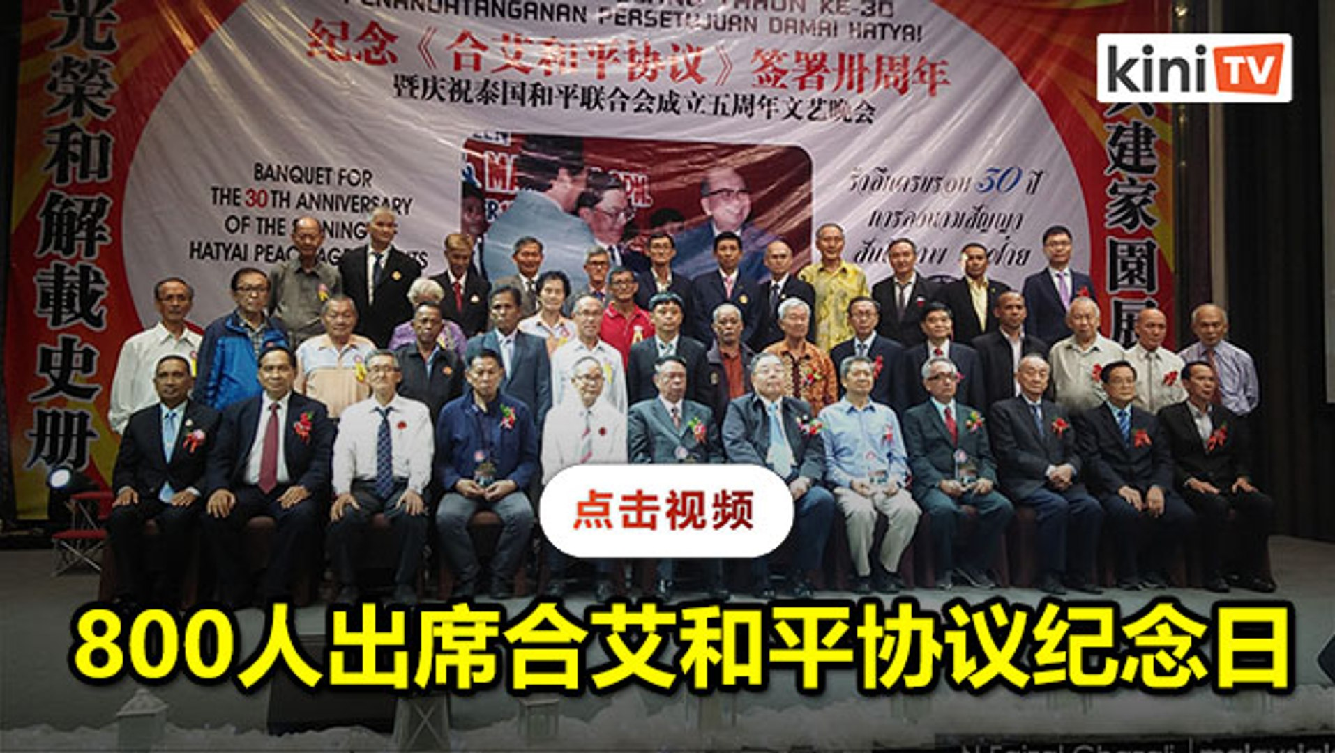 Image result for 《合艾協議》30周年紀念會