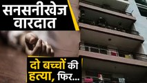 Ghaziabad : Murder of two children, then the man jumped from 8th floor with two wives वनइंडिया हिंदी