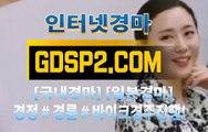 실시간경마사이트 Հ GDSP2 . Com Ξ