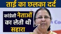 Took help of Congress MLAs to raise Indore issues says Sumitra Mahajan । वनइंडिया हिंदी