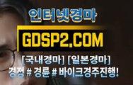 온라인경마 Հ GDSP2 . 시오엠 Ξ
