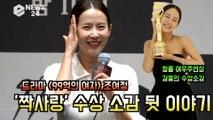 '99억의 여자' 조여정, 청룡 여우주연상 감동의 '짝사랑' 수상 소감 뒷 이야기?