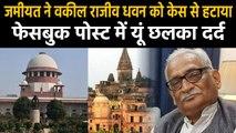 Ayodhya: Advocate Rajeev Dhawan who represented muslim parties in Ayodhya Case has been sacked