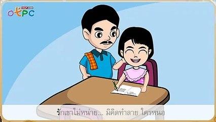 สื่อการเรียนการสอน เพลง ใครหนอ ป.2 ภาษาไทย