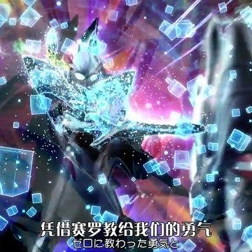【夢奇字幕組】★新世代英雄 超銀河格鬥★-Episode 10【中日雙語】