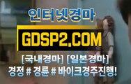 온라인경마사이트 Հ GDSP2 . 시오엠 Ξ