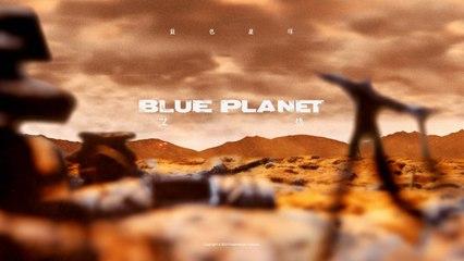 艾热 Air, Ziba - 蓝色星球