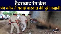 Hyderabad Doctor Case: Petrol pump worker told this Hyderabad incident  वनइंडिया हिंदी