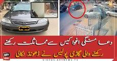 Police finds similar car in Dua Mangi's case from Shahra-e-Faisal
