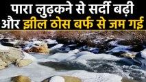Himachal में  कड़ाके की ठंड, पारा लुढ़कने से बढ़ी सर्दी, देखिए वीडियो क्या है वहां हाल | वनइंडिया