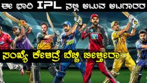 971 PLAYERS REGISTERED FOR VIVO IPL 2020 PLAYER AUCTION | ONEINDIA KANNADA